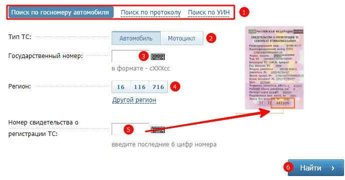 проверить штрафы в на uslugi tatarstan ru